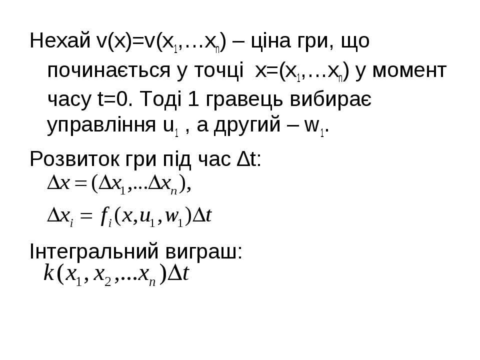 Нехай v(x)=v(x1,…xn) – ціна гри, що починається у точці x=(x1,…xn) у момент ч...