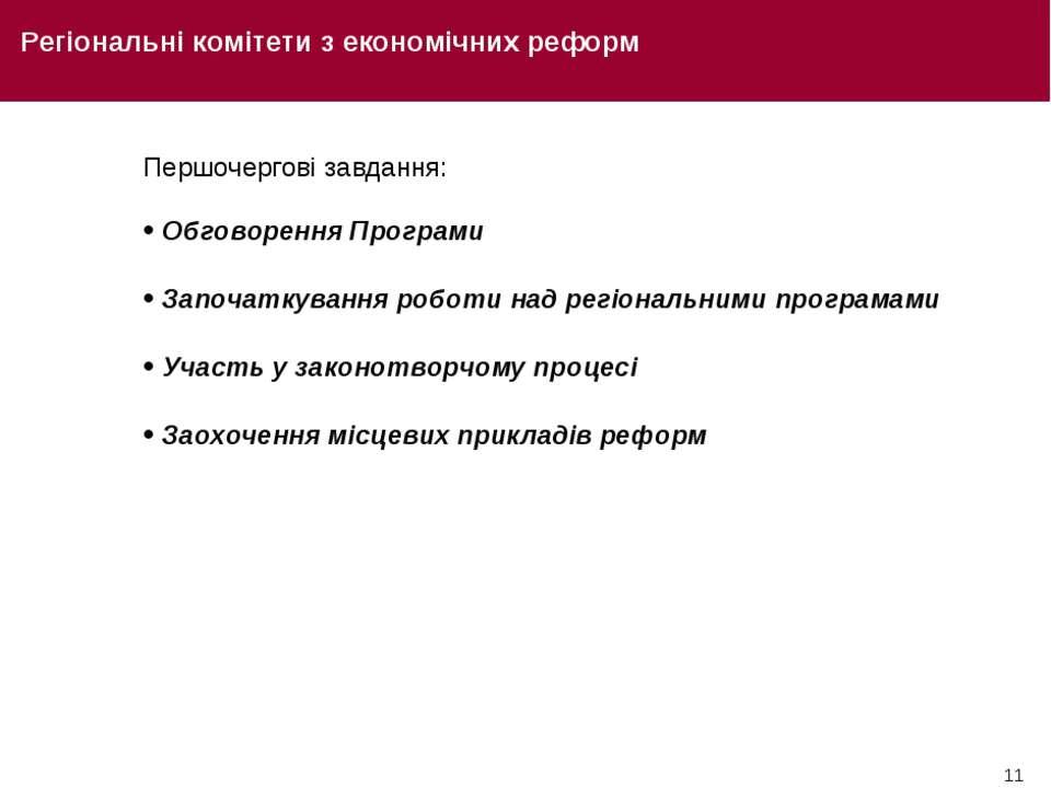 * Регіональні комітети з економічних реформ Першочергові завдання: Обговоренн...