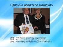 Приємно коли тебе визнають 2003 – 2009 Почесні грамоти від місцевої влади 200...