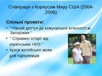 """Співпраця з Корпусом Миру США (2004-2006) Спільні проекти: """" Рівний доступ до..."""