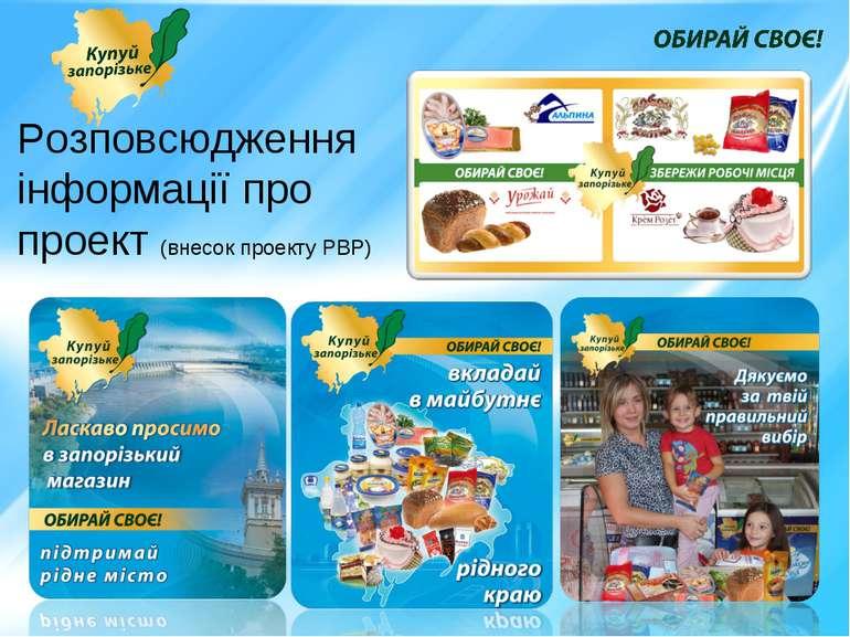 Розповсюдження інформації про проект (внесок проекту РВР)