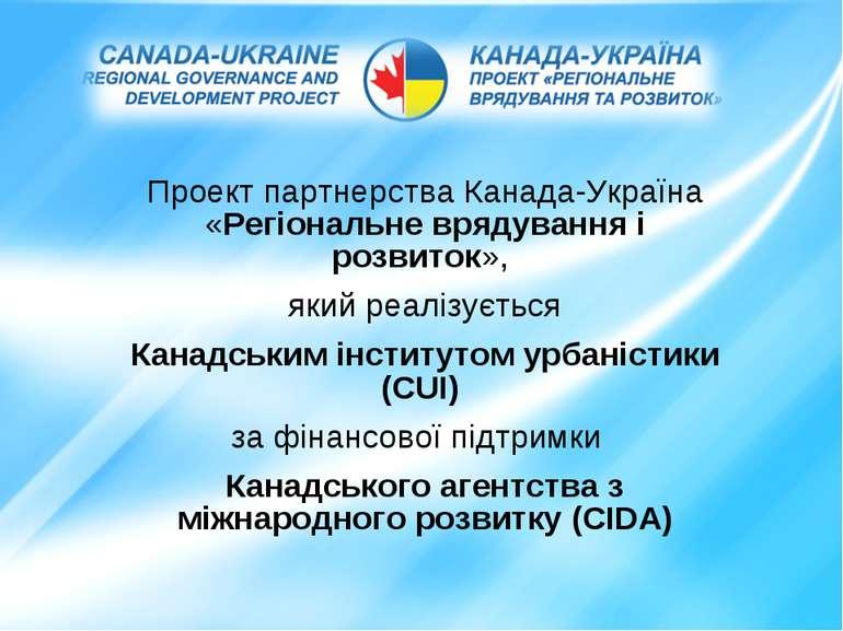 Проект партнерства Канада-Україна «Регіональне врядування і розвиток», який р...