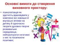 Основні вимоги до створення виховного простору: психологізація як здатність в...