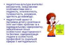 педагогічна культура вчителів і вихователів, невід'ємними особливостями якої ...