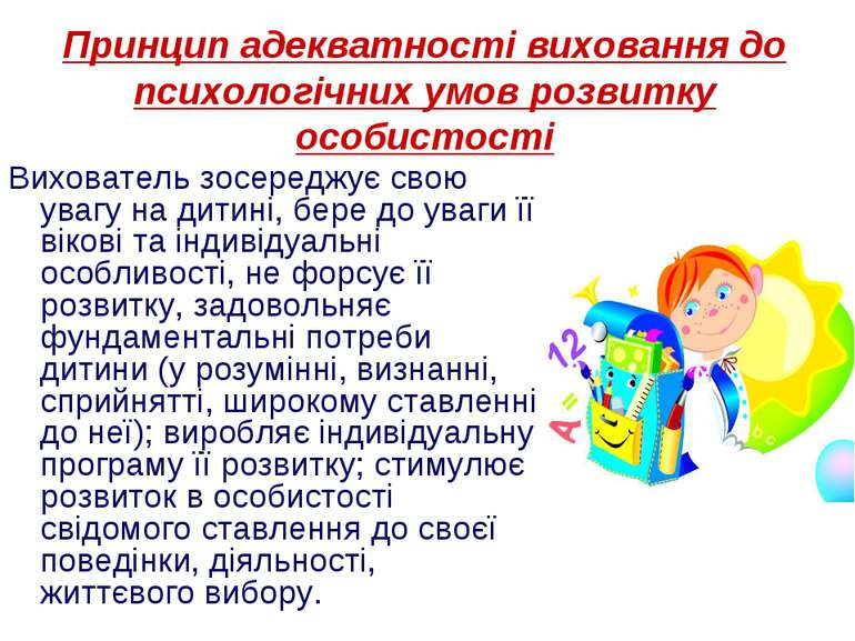 Принцип адекватності виховання до психологічних умов розвитку особистості Вих...