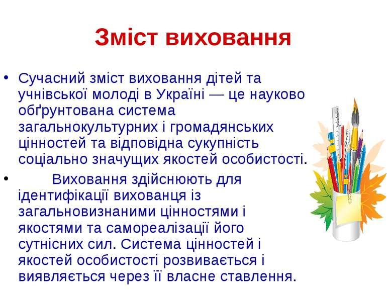 Зміст виховання Сучасний зміст виховання дітей та учнівської молоді в Україні...