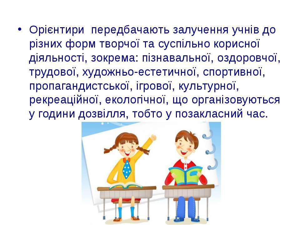 Орієнтири передбачають залучення учнів до різних форм творчої та суспільно ко...