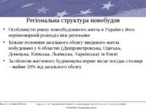 Регіональна структура новобудов Особливістю ринку новозбудованого житла в Укр...