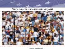 """Чисельність населення в Україні * Проект ЄС """"ВСТАНОВЛЕННЯ ПРАВИЛ ТА ЗАКОНОДАВ..."""