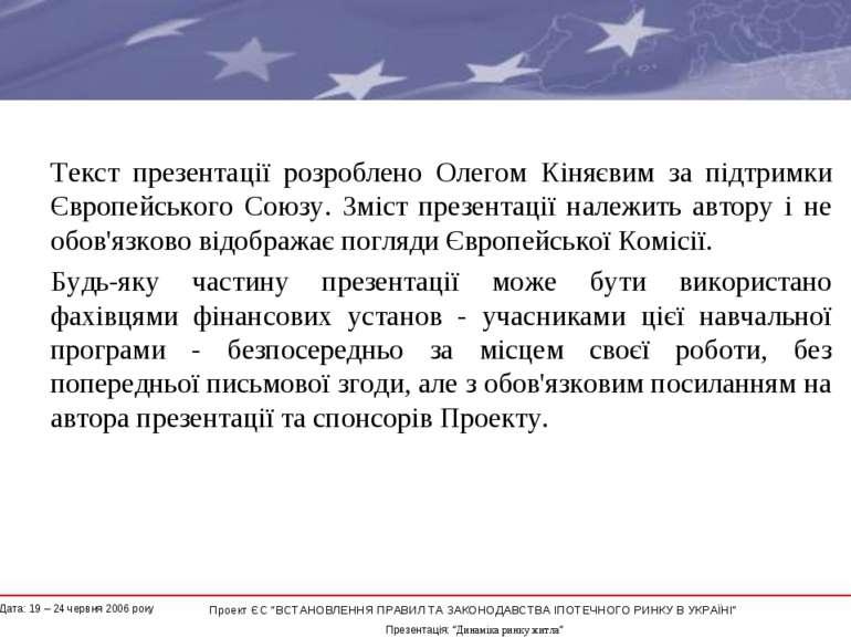 Текст презентації розроблено Олегом Кіняєвим за підтримки Європейського Союзу...