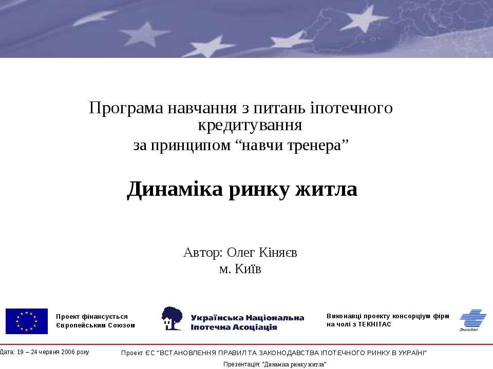 EuropeAid/115248/C/SV/UA Програма навчання з питань іпотечного кредитування з...