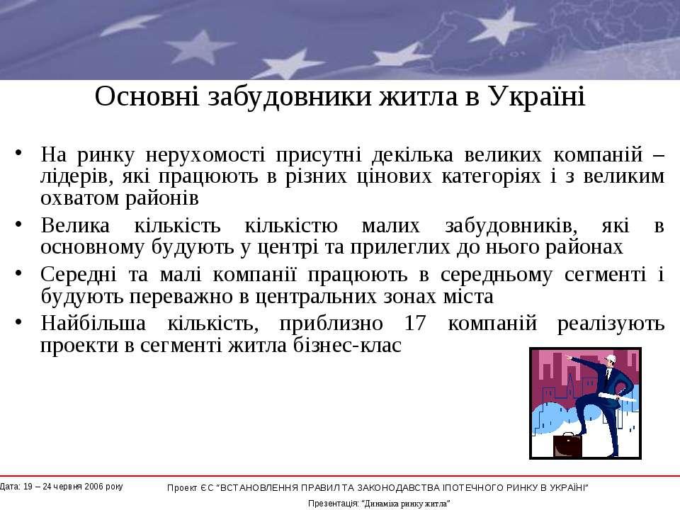 Основні забудовники житла в Україні На ринку нерухомості присутні декілька ве...