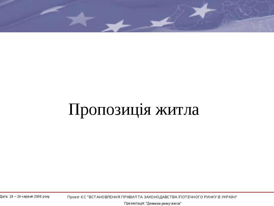 """Пропозиція житла * Проект ЄС """"ВСТАНОВЛЕННЯ ПРАВИЛ ТА ЗАКОНОДАВСТВА ІПОТЕЧНОГО..."""