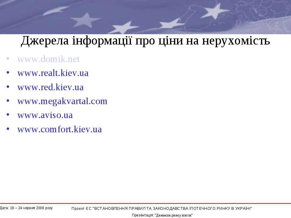 Джерела інформації про ціни на нерухомість www.domik.net www.realt.kiev.ua ww...