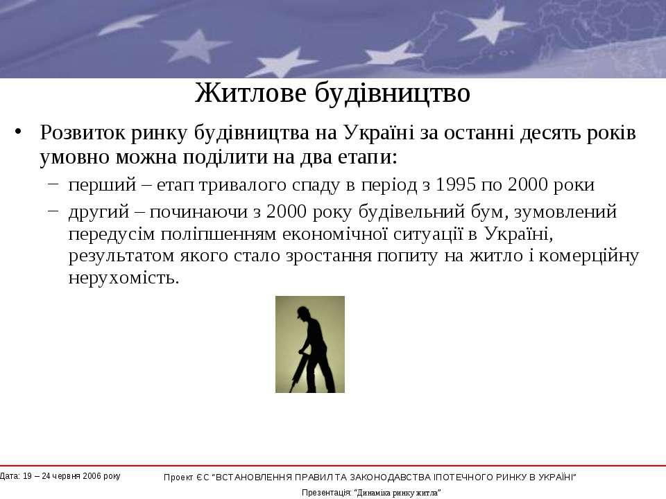 Житлове будівництво Розвиток ринку будівництва на Україні за останні десять р...