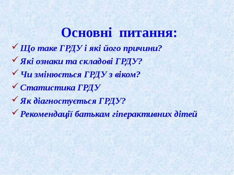 Основні питання: Що таке ГРДУ і які його причини? Які ознаки та складові ГРДУ...