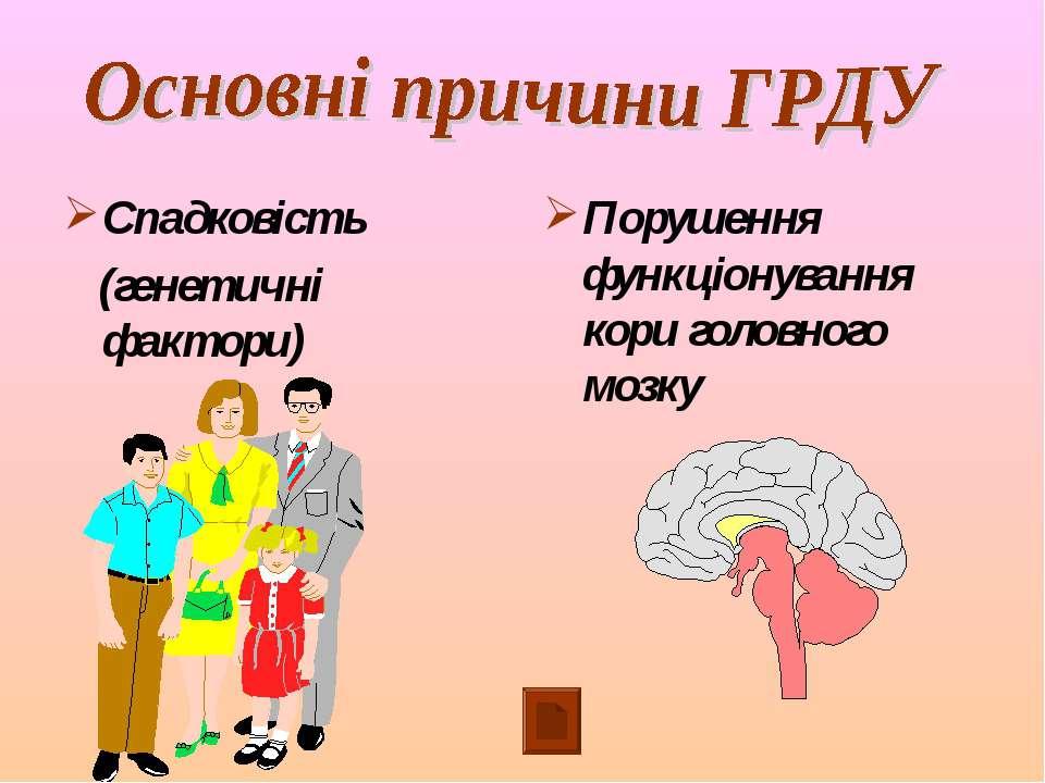 Спадковість (генетичні фактори) Порушення функціонування кори головного мозку