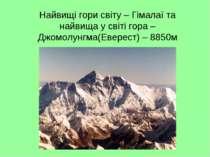 Найвищі гори світу – Гімалаї та найвища у світі гора – Джомолунгма(Еверест) –...