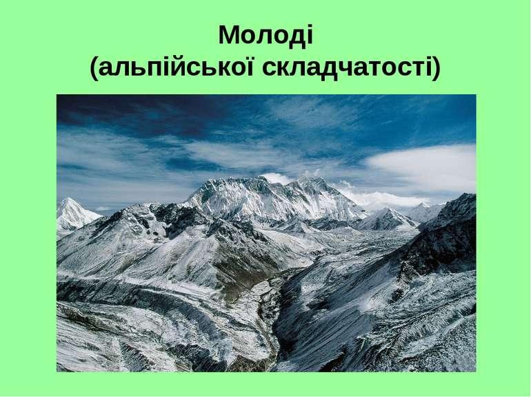 Молоді (альпійської складчатості)