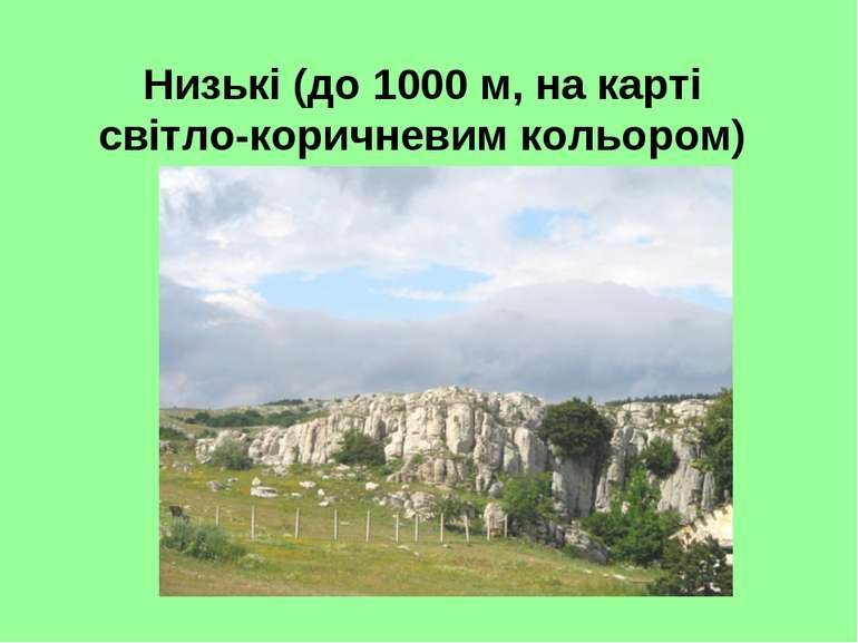 Низькі (до 1000 м, на карті світло-коричневим кольором)