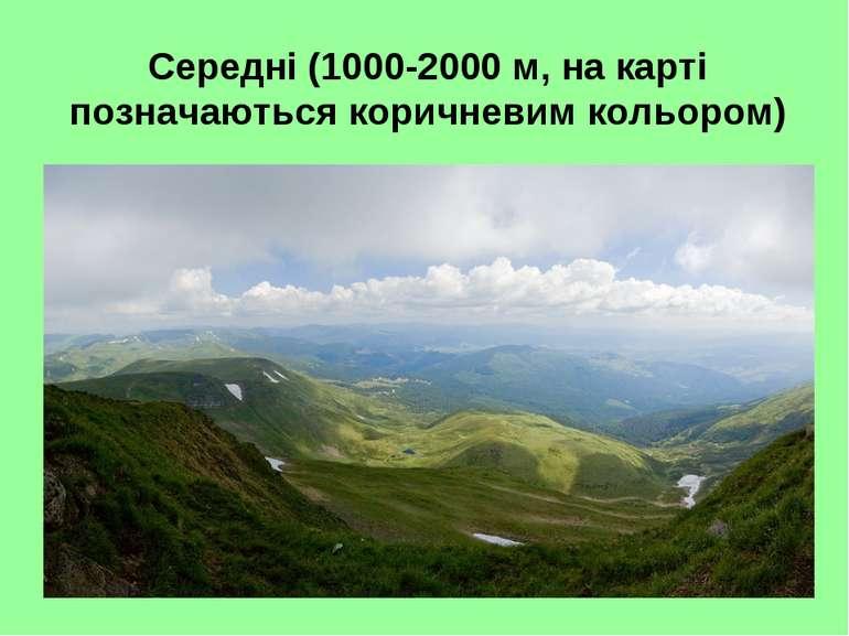 Середні (1000-2000 м, на карті позначаються коричневим кольором)
