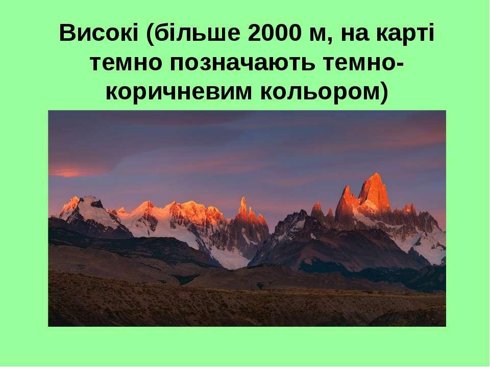 Високі (більше 2000 м, на карті темно позначають темно-коричневим кольором)