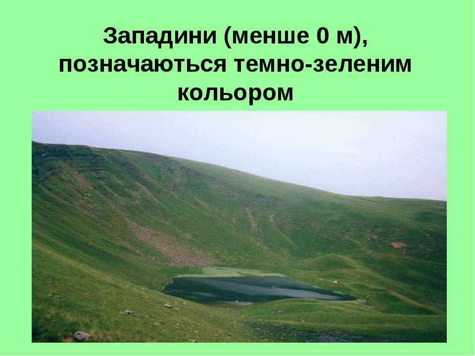 Западини (менше 0 м), позначаються темно-зеленим кольором