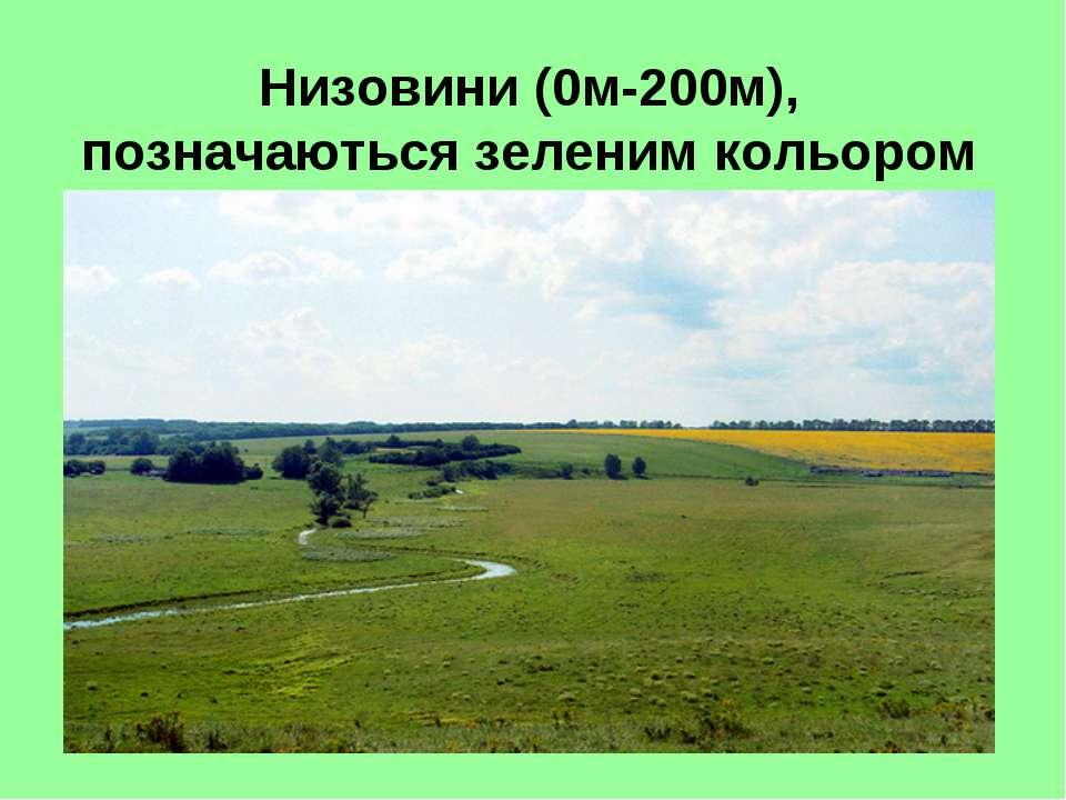 Низовини (0м-200м), позначаються зеленим кольором