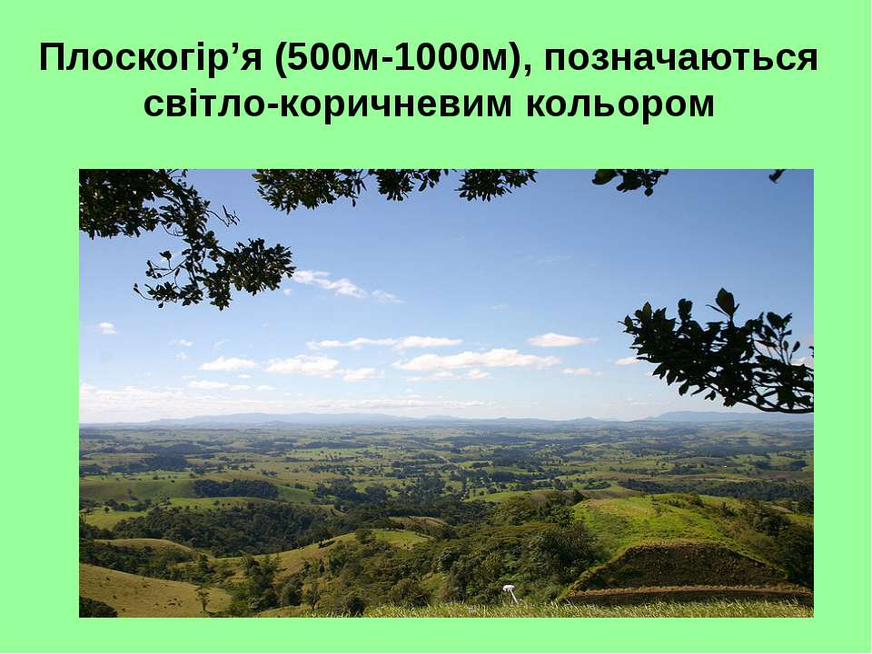 Плоскогір'я (500м-1000м), позначаються світло-коричневим кольором