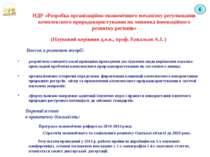 НДР «Розробка організаційно-економічного механізму регулювання комплексного п...