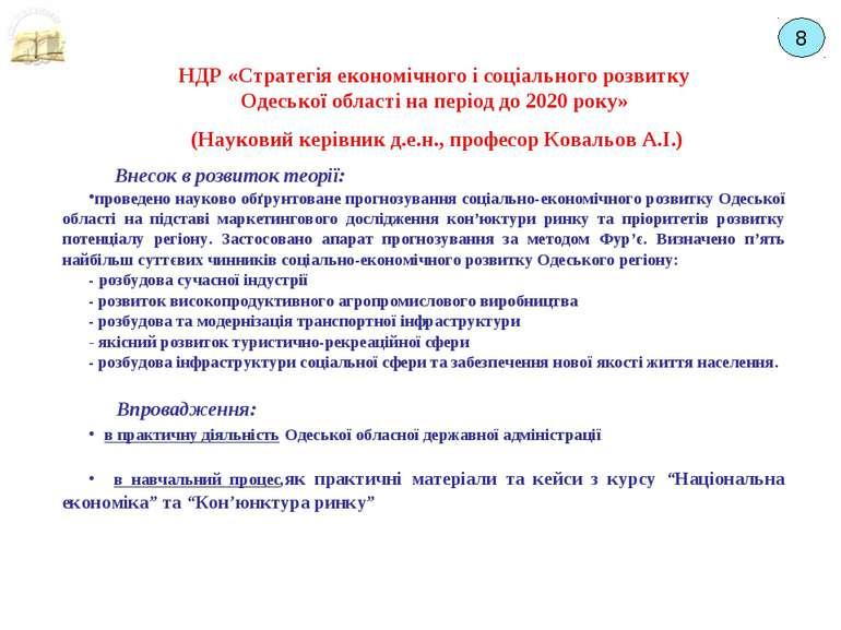 НДР «Стратегія економічного і соціального розвитку Одеської області на період...