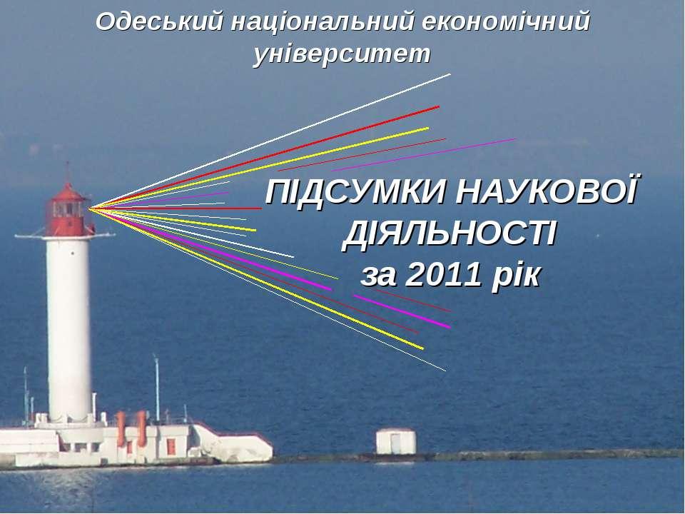 ПІДСУМКИ НАУКОВОЇ ДІЯЛЬНОСТІ за 2011 рік Одеський національний економічний ун...