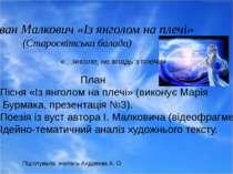 Іван Малкович «Із янголом на плечі» (Старосвітська балада) План Пісня «Із янг...