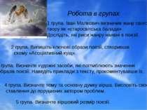 Робота в групах 1 група. Іван Малкович визначив жанр свого твору як «старосві...