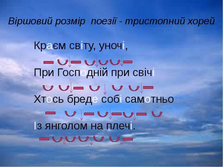 Віршовий розмір поезії - тристопний хорей Краєм світу, уночі, При Господній п...