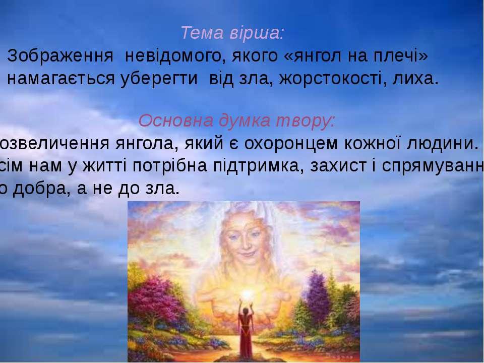 Тема вірша: Зображення невідомого, якого «янгол на плечі» намагається уберегт...