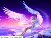 Іван Малкович «Із янголом на плечі»