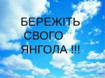БЕРЕЖІТЬ СВОГО ЯНГОЛА !!!