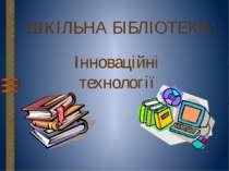 ШКІЛЬНА БІБЛІОТЕКА: Інноваційні технології