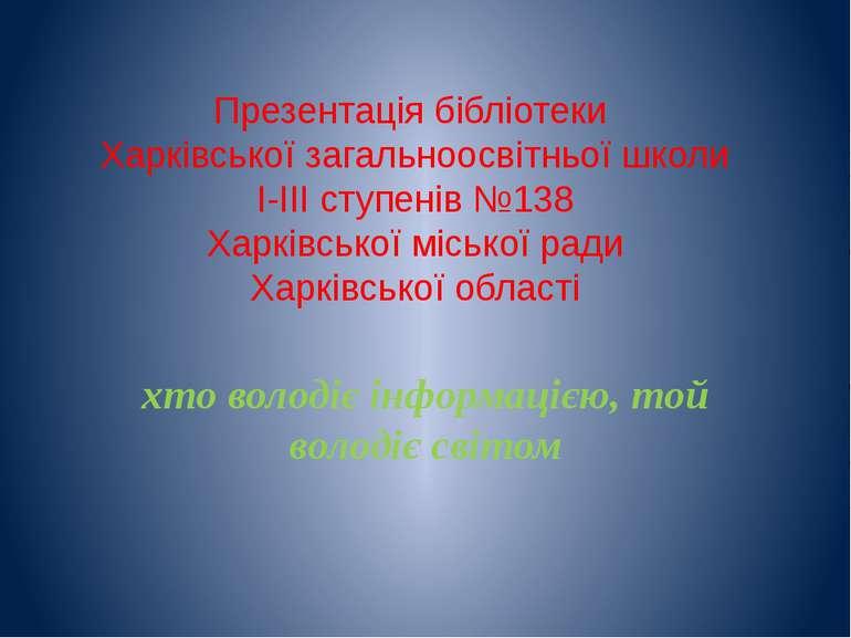 Презентація бібліотеки Харківської загальноосвітньої школи І-ІІІ ступенів №13...
