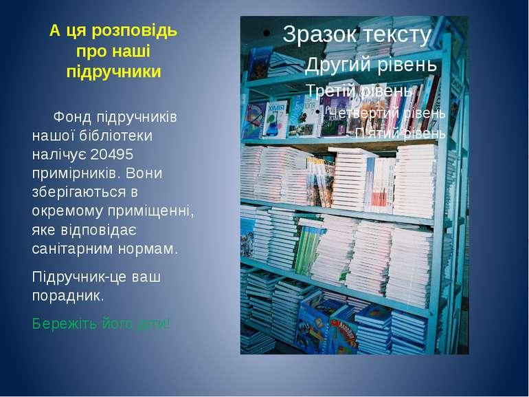 А ця розповідь про наші підручники Фонд підручників нашої бібліотеки налічує ...