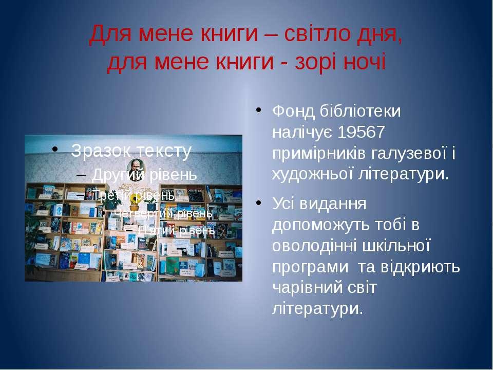 Для мене книги – світло дня, для мене книги - зорі ночі Фонд бібліотеки наліч...