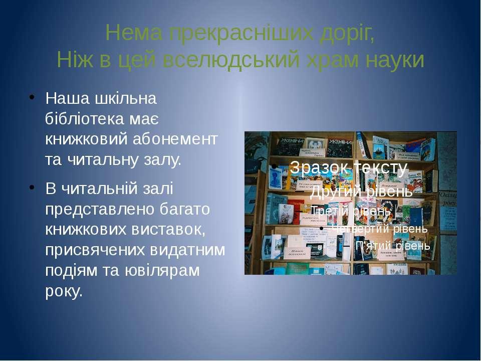 Нема прекрасніших доріг, Ніж в цей вселюдський храм науки Наша шкільна бібліо...