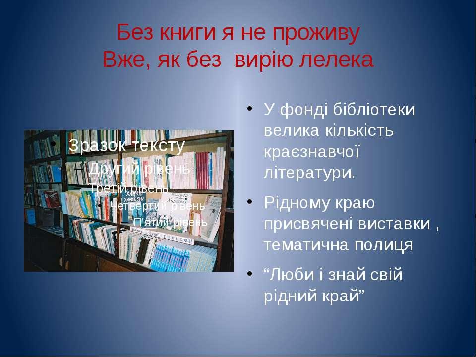 Без книги я не проживу Вже, як без вирію лелека У фонді бібліотеки велика кіл...