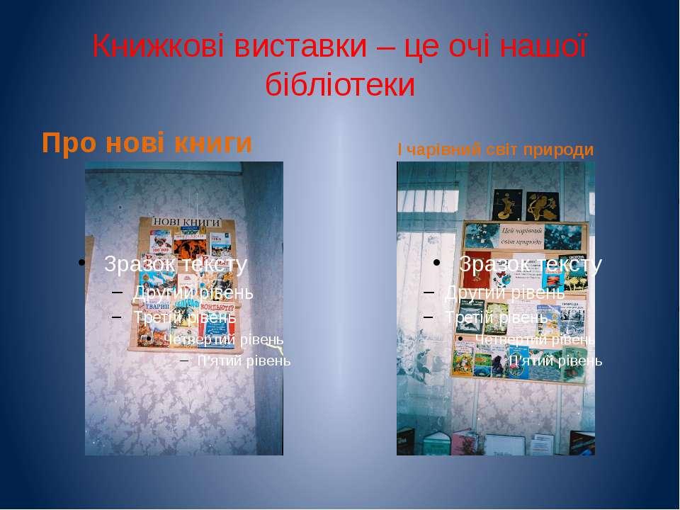 Книжкові виставки – це очі нашої бібліотеки Про нові книги І чарівний світ пр...