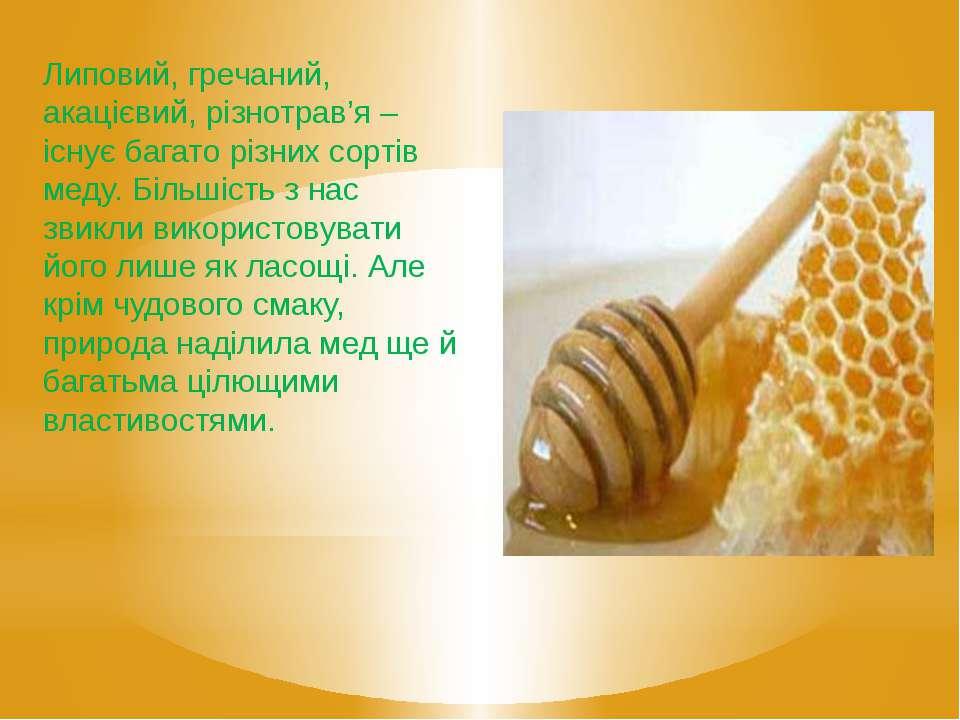 Липовий, гречаний, акацієвий, різнотрав'я – існує багато різних сортів меду. ...