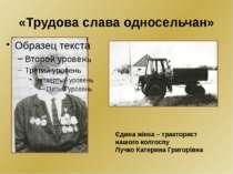 «Трудова слава односельчан» Єдина жінка – тракторист нашого колгоспу Лучко Ка...