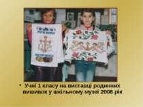 Учні 1 класу на виставці родинних вишивок у шкільному музеї 2008 рік