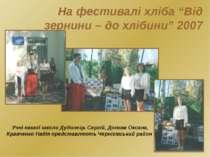 """На фестивалі хліба """"Від зернини – до хлібини"""" 2007 Учні нашої школи Дудинець ..."""