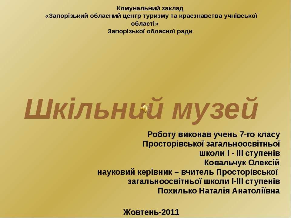 Шкільний музей Роботу виконав учень 7-го класу Просторівської загальноосвітнь...